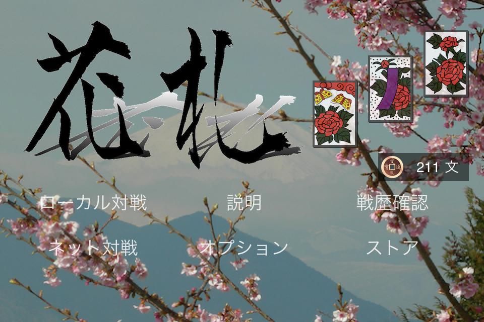 愛本堂花札 入門 Lite:花札で遊べるiPhoneカードゲームアプリ
