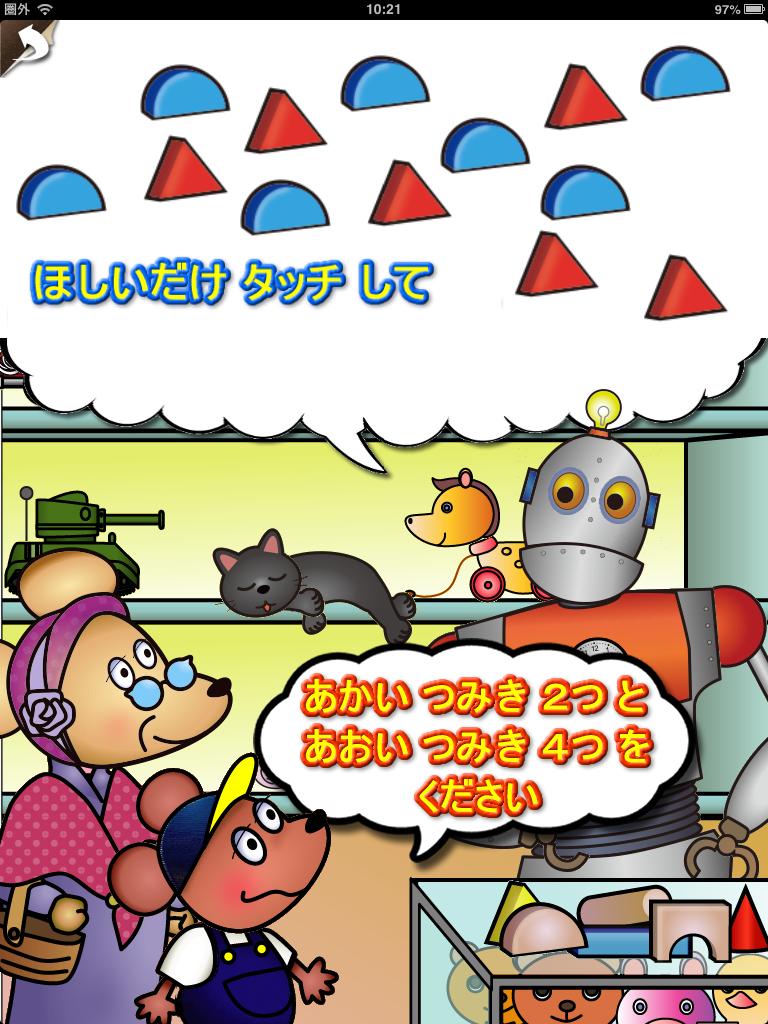 HappyShopping – おばあちゃんとお買い物しながら楽しく数を学ぶ仕掛け絵本:親子で一緒に遊べるアプリ♪
