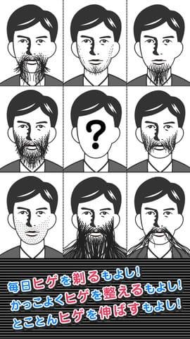 男性ホルモン:男のひげが炸裂。男性になって毎日ひげを整えましょう!