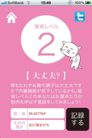 【iPhoneアプリ・iPadアプリ】女子におすすめしたい診断・検定系アプリまとめました