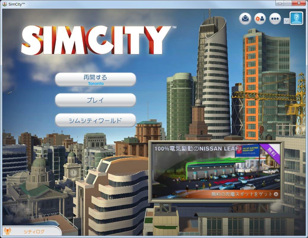 SIMCITYのmac版発売日が8月に延期!!【シムシティ】