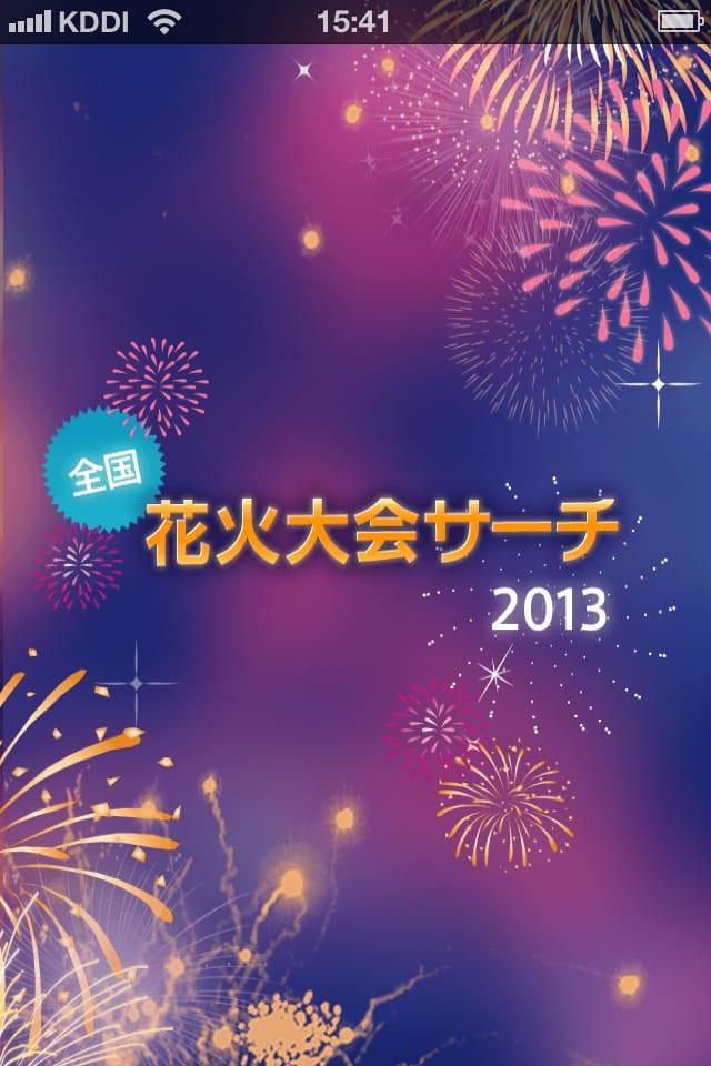 2013全国花火大会まとめ:各地域で行われる花火大会が網羅!あなたの行きたい花火大会がきっと見つかる。