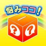 悩みココ!:みんな悩みを抱えて生きています!日頃の悩みはココで打ち明けましょう!!