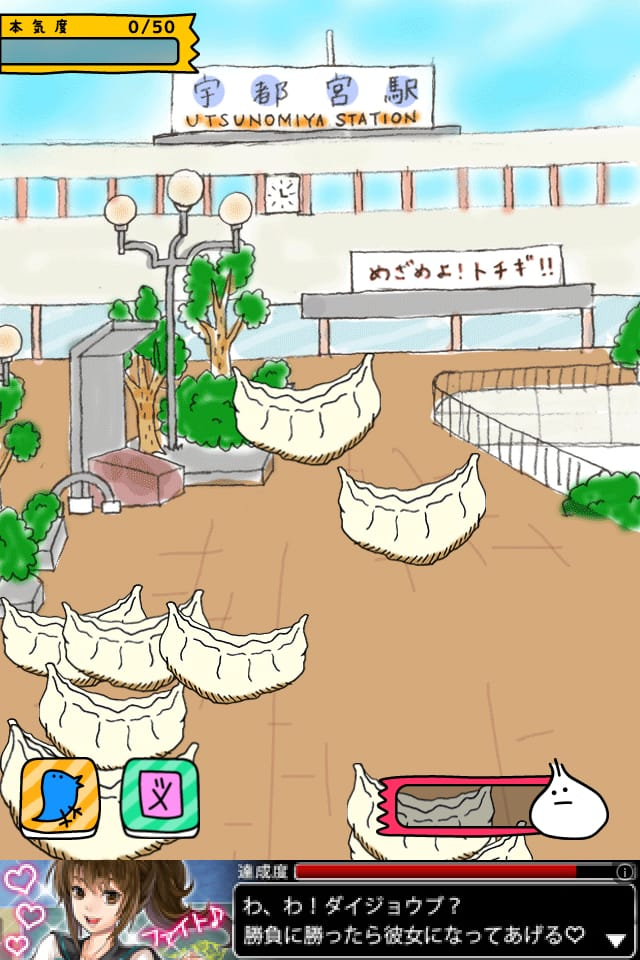 栃木はまだ本気出してないだけだっぺ:宇都宮って餃子の街なの!?栃木が誇る餃子ゲーム。
