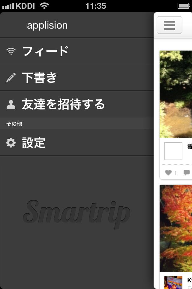 Smartrip:一分で旅行日記を簡単作成!