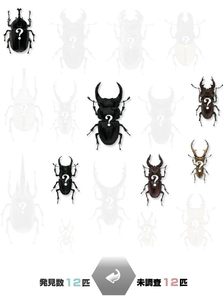 世界の昆虫採集ライト:目指せ昆虫マスター☆世界中の昆虫を研究しよう