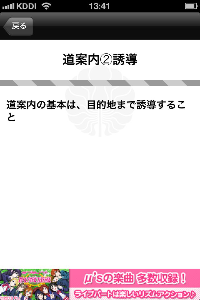 大阪人の取扱説明書:どういうこと!?大阪人ってそんなに大変なの?笑