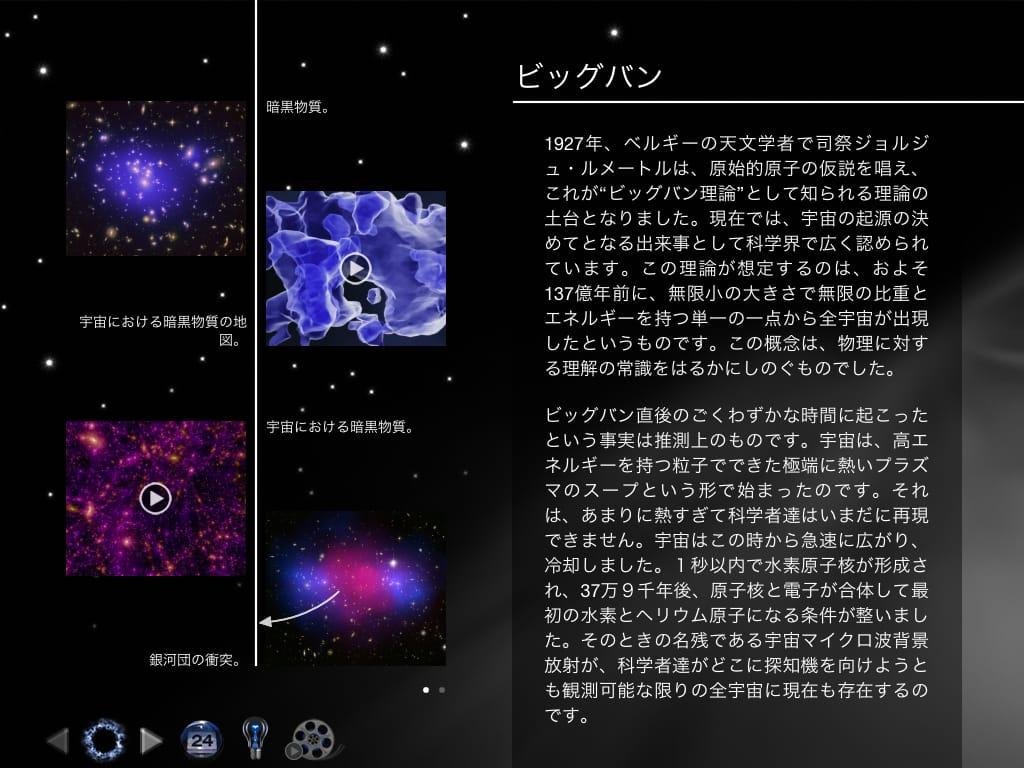Back in Time / 時の彼方へ:宇宙のはじまりからクローン技術まで、生物が歩んだ全ての歴史を学ぶ【神アプリ】