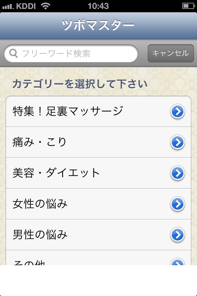 ツボマスター:今流行りのつぼアプリ!あなたの悩みは、つぼ押しで解消できる!!?