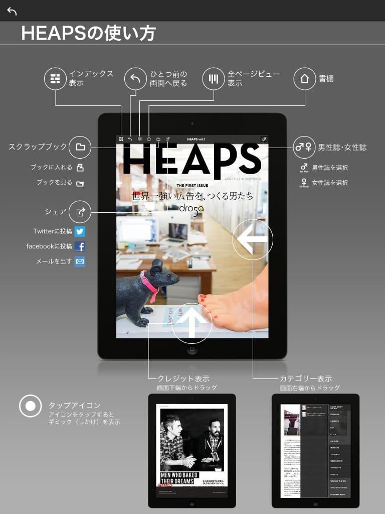 デジタルクリエイティブ&NYライフスタイルマガジンHEAPS:オシャレでクールな雑誌をiPadで読む!
