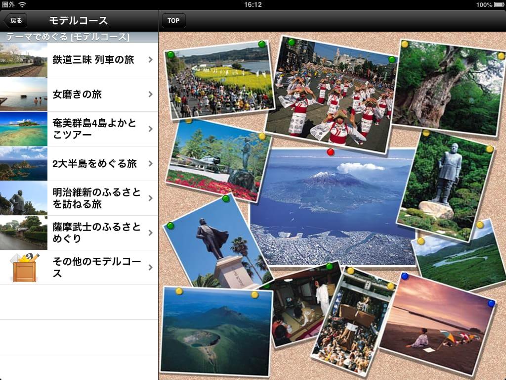 KAGOSHIMA名所:「おじゃったもんせ!」鹿児島の観光名所や風物詩を手軽に閲覧