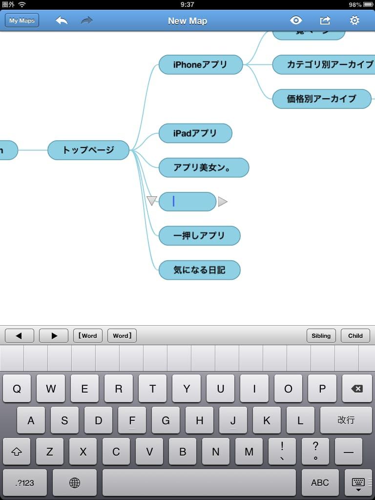 BigMind Pro – Mind Mapping:議事録なtodoなど、マインドマップを手軽に作成できる便利アプリ!