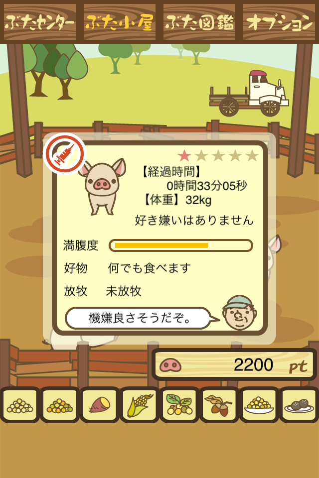 ようとん場:育てて出荷……心が痛むけど面白い!!豚ちゃん育成ゲーム!!