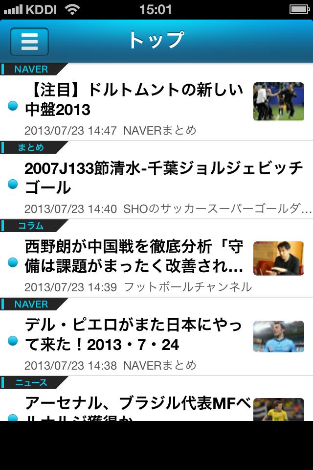 最強サッカー速報~Football NEXT:サッカーに関するすべての情報がここに!サッカーニュース決定版!