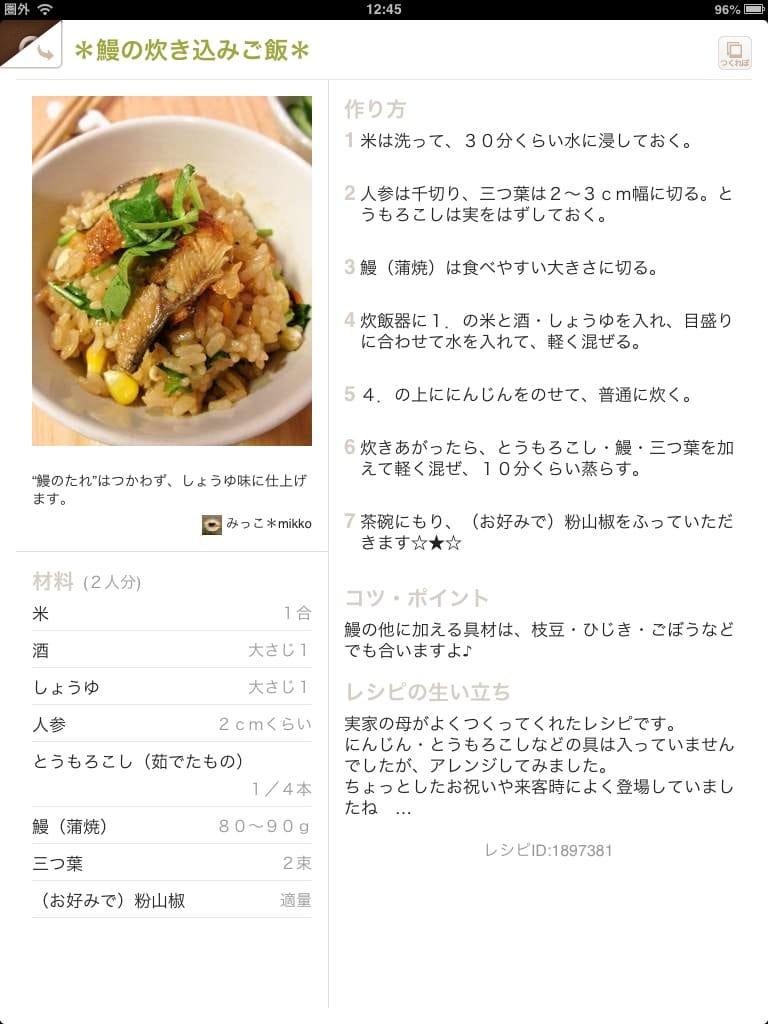 クックパッド:7月20日(土)は土用の丑の日!!クックパッドで【うなぎ】のレシピを簡単検索!!