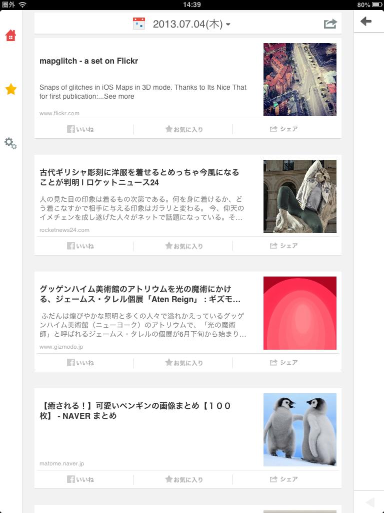 賢いニュースアプリGunosy:使うほどに学習していく神ニュースアプリ「グノシー」使ってみた。