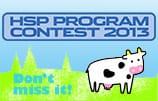 【自作ソフトの祭典】HSPプログラムコンテスト2013、8月1日から応募開始!10周年の節目だ!!
