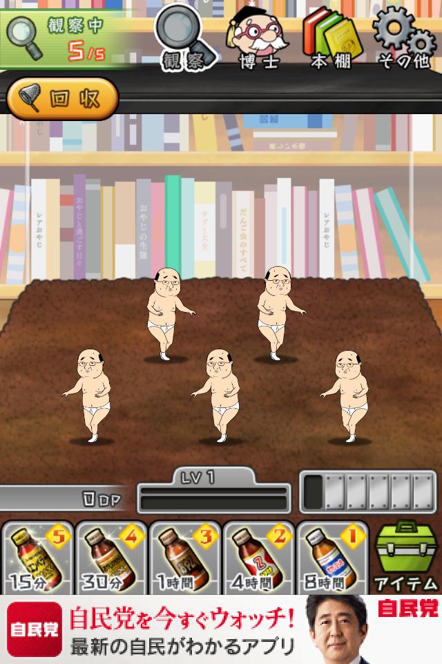 おやじ観察キット:キモカワ!?おやじを育成して観察するシュール&キュートゲームがナウい!