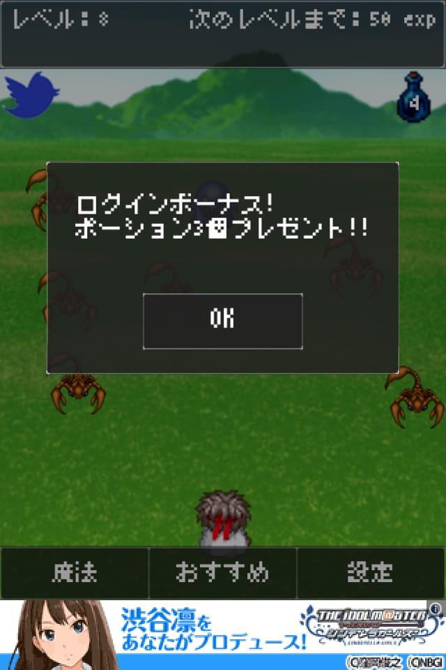 レベルあげ!:あなたはどこまでレベルを上げられる?伝説のドラゴンを目指して魔法を撃ちまくれ!