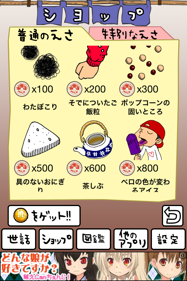 よしだ飼育キット:ラインスタンプでも大人気!!秘密結社 鷹の爪のアプリ!タカプリ第5弾!!