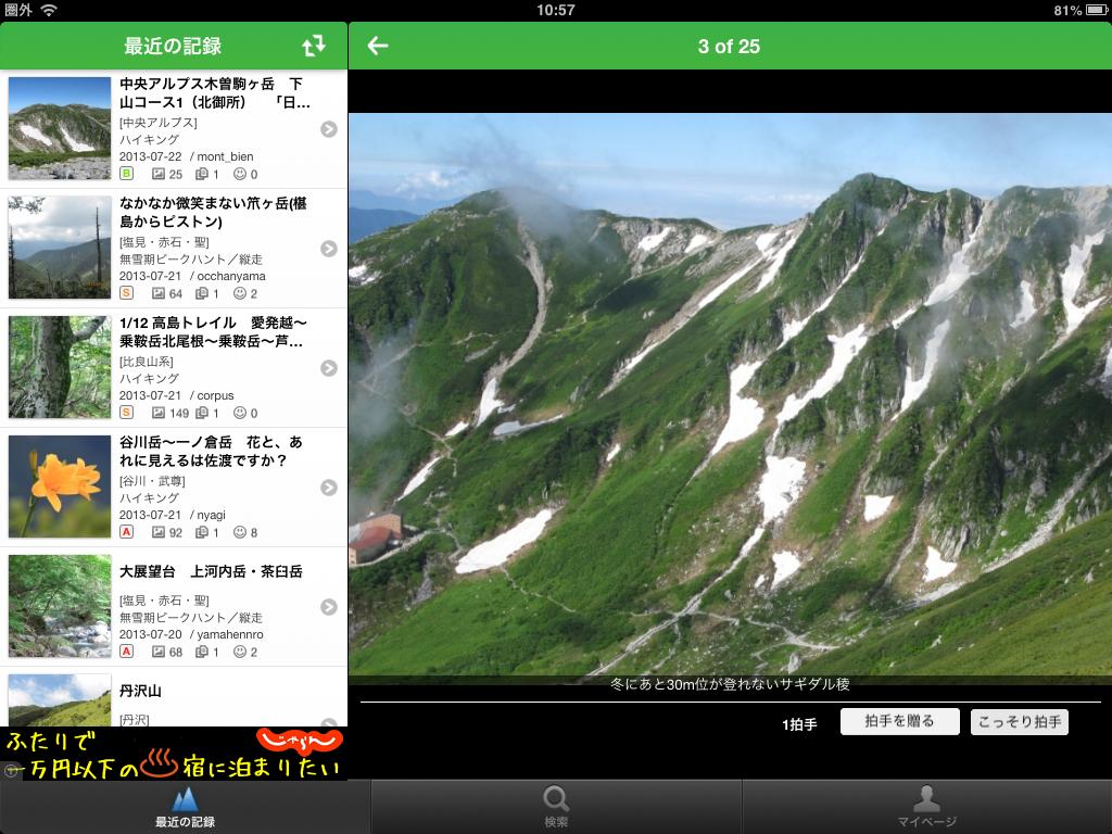 ヤマレコ:流行の山登りのコースや感想の記録を検索・閲覧・共有できる便利アプリ!
