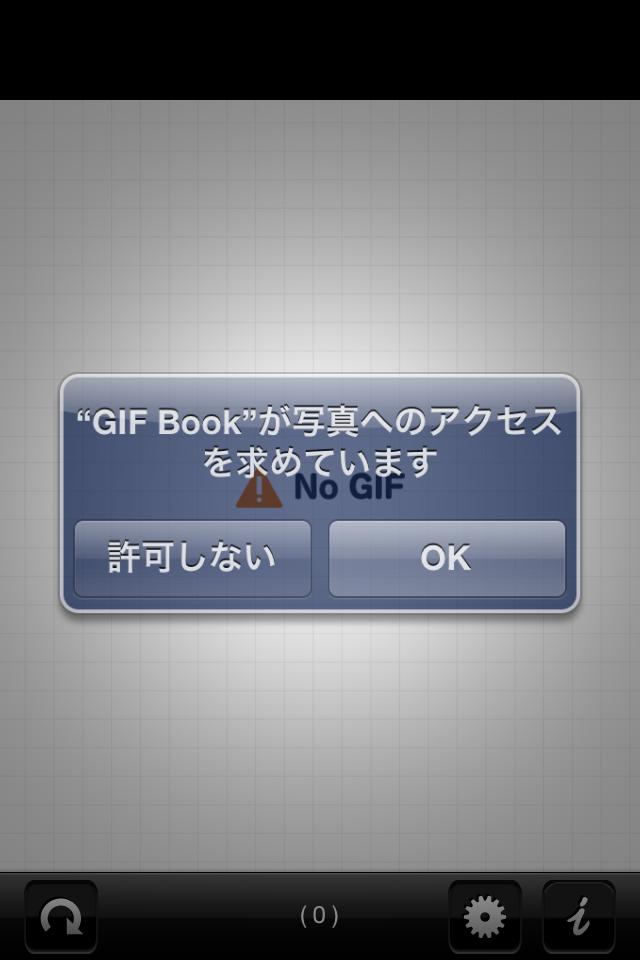 GIF Book:シンプルなGIFアニメ管理ビューワー