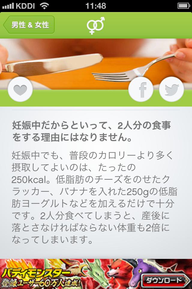 栄養管理クイズ:食事やダイエットに関するウソとホント600問