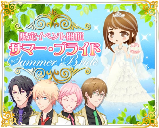 ソーシャルゲーム『濃厚カレシ』が期間限定「サマー・ブライドイベント」開催!!【GREE】
