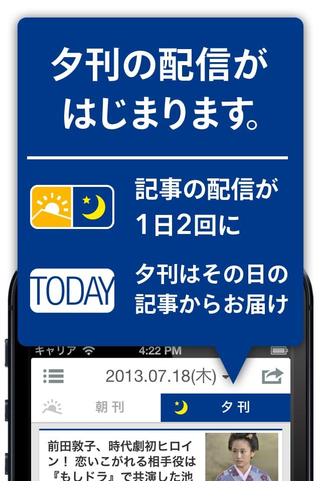 【Gunosy】グノシーに夕刊機能が追加された!より速報性の高い記事を効率良くゲットできるように【iPhoneアプリ・iPadアプリ】