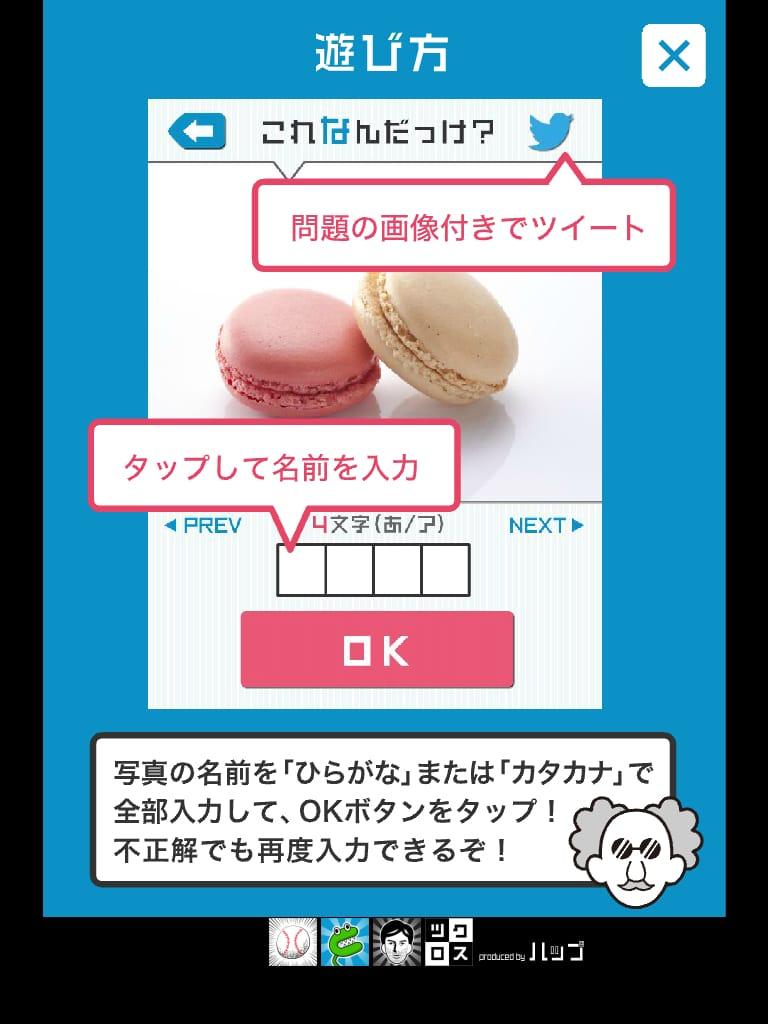 これなんだっけ?: ネプリーグみたいなiPhoneクイズアプリ【iPad対応アプリ】1