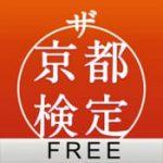 ザ・京都検定 無料版:京都の町や歴史を知り尽くした人!これできますか?