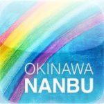 沖縄なんぶぜんぶ:沖縄旅行におすすめのiPhoneアプリ【iPad対応アプリ】