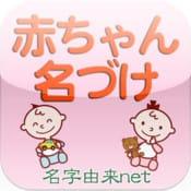 無料 赤ちゃん名づけ:赤ちゃんの名前を画数で決めるならコレ!!名づけに役立つお助けアプリ!