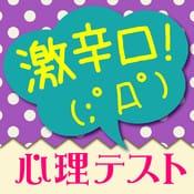 99%見抜く激辛口恋愛心理テスト~本当のイタイ自分を診断します!~