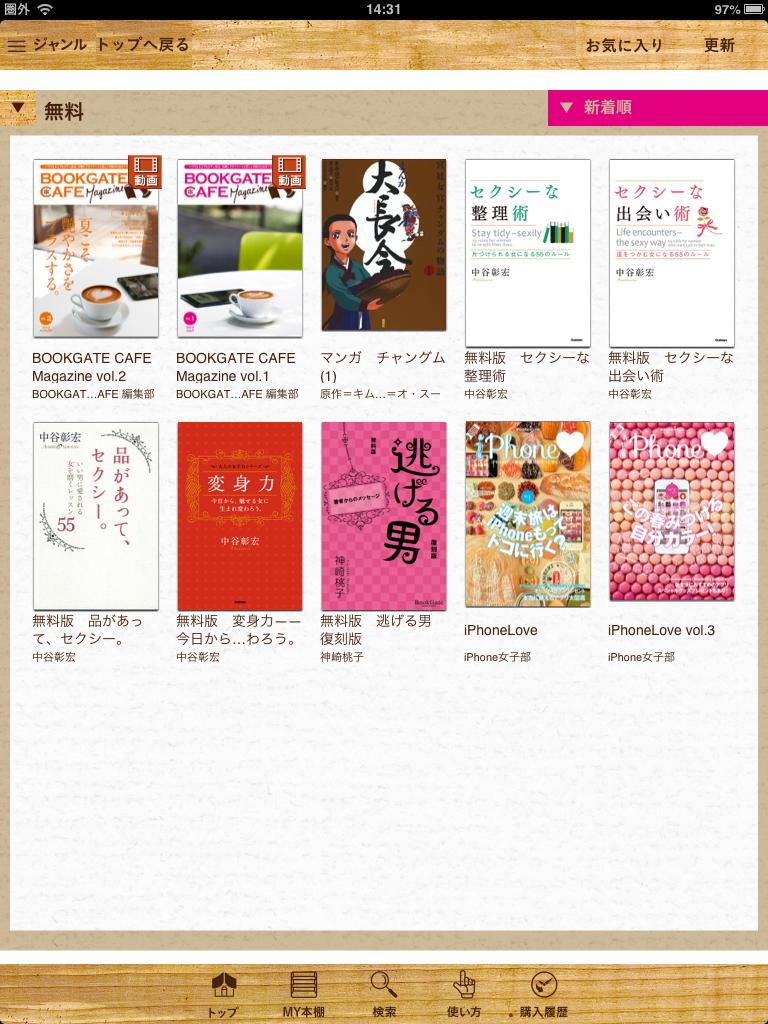 BookGate Cafe:重い雑誌はもうおさらば!!電子書籍で女子情報を持ち歩きましょう♪♪
