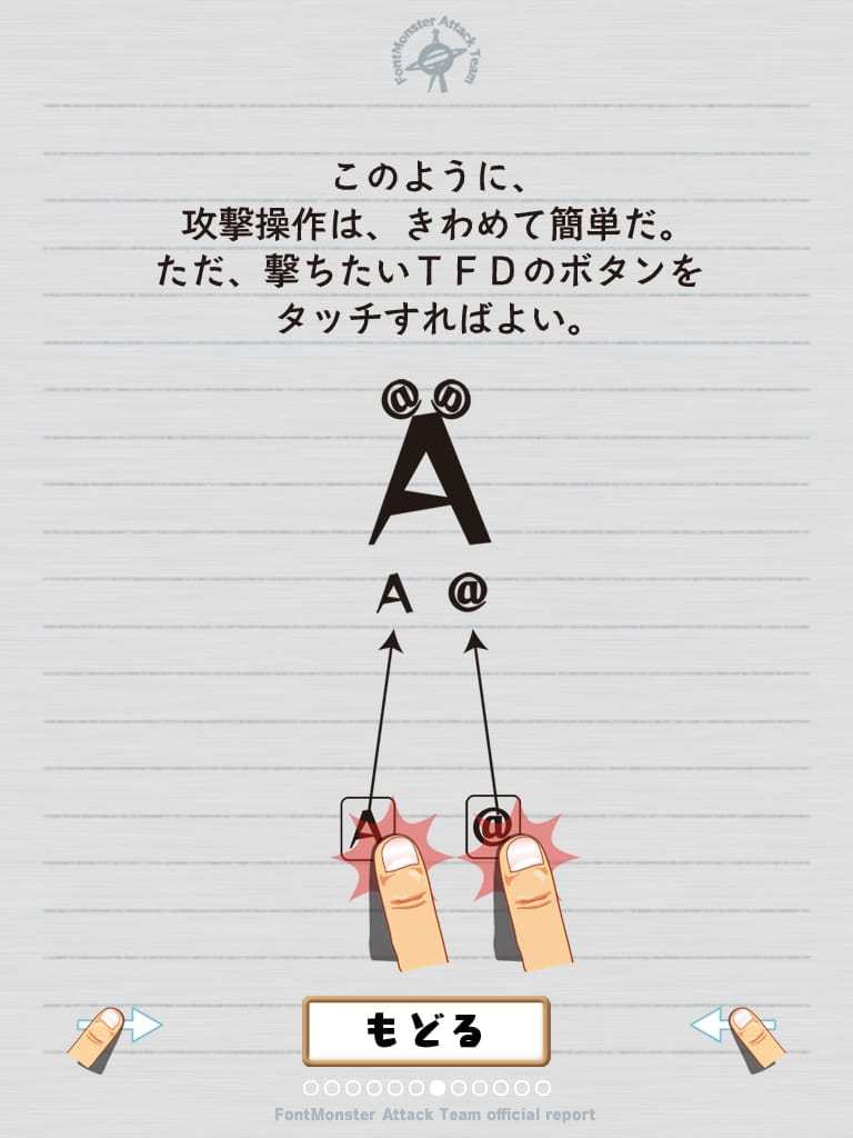 フォント・モンスター無料版:文字を使ったカジュアルシューティングゲームiPhoneアプリ_07