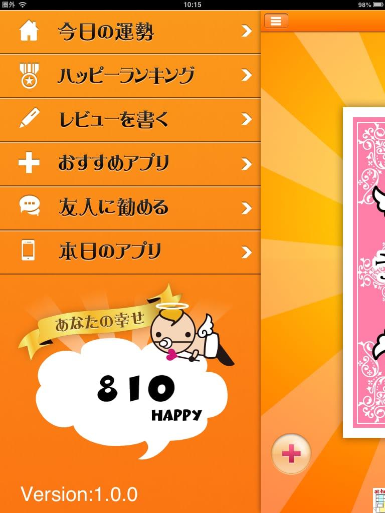 うんだめし〜天国・地獄〜:今日の運勢を占うiPhoneアプリ【ipad対応アプリ】1