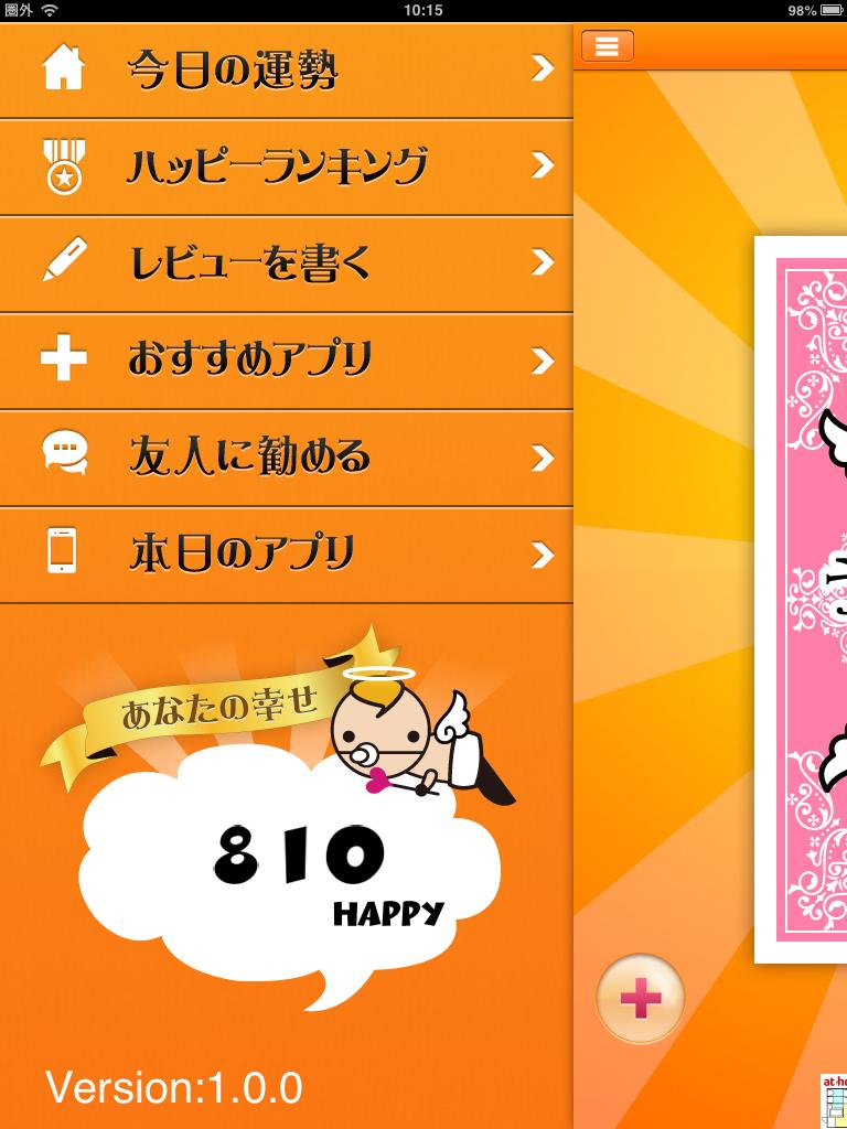 うんだめし〜天国・地獄〜:今日の運勢を占うiPhoneアプリ【ipad対応アプリ】