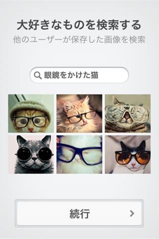 We Heart It:インスピレーションをもらえるiPhone/ipad画像保存アプリ3