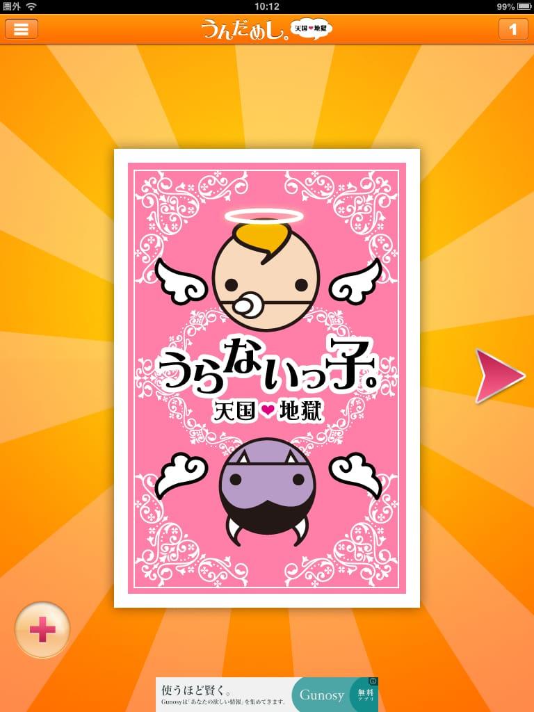うんだめし〜天国・地獄〜:今日の運勢を占うiPhoneアプリ【ipad対応アプリ】2