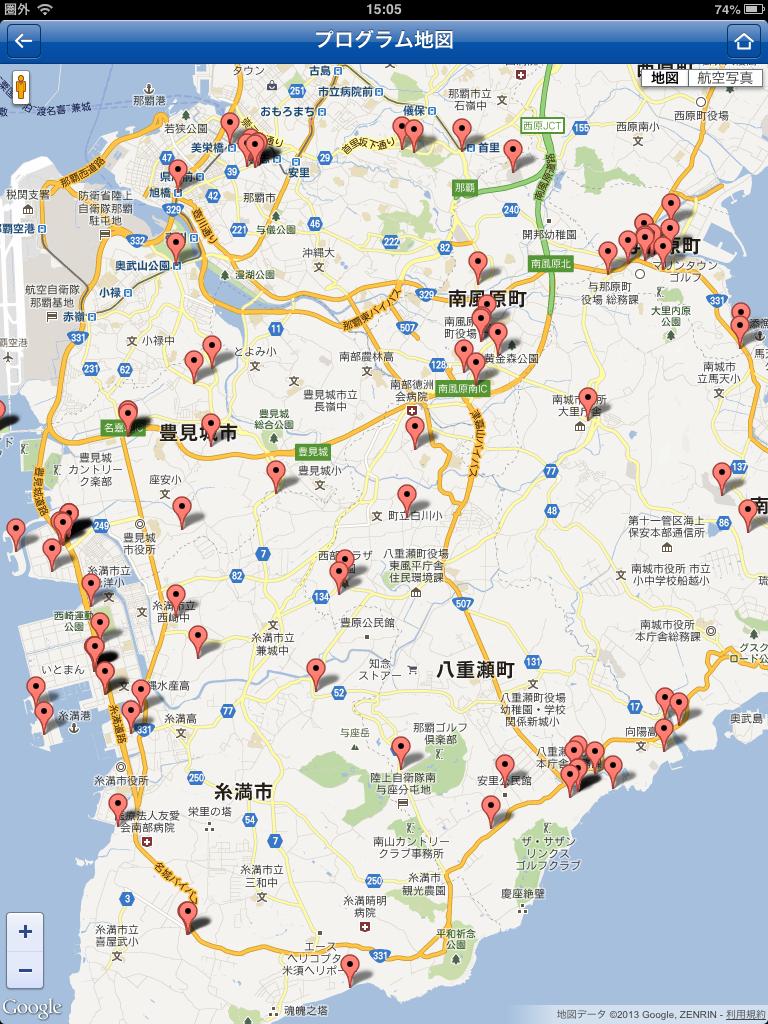 沖縄なんぶぜんぶ:沖縄旅行におすすめのiPhoneアプリ【iPad対応アプリ】_08