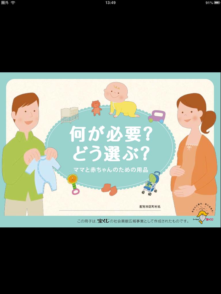 【出産】何が必要?どう選ぶ?: 妊婦さん必見!参考になるママと赤ちゃんのための読み物。1
