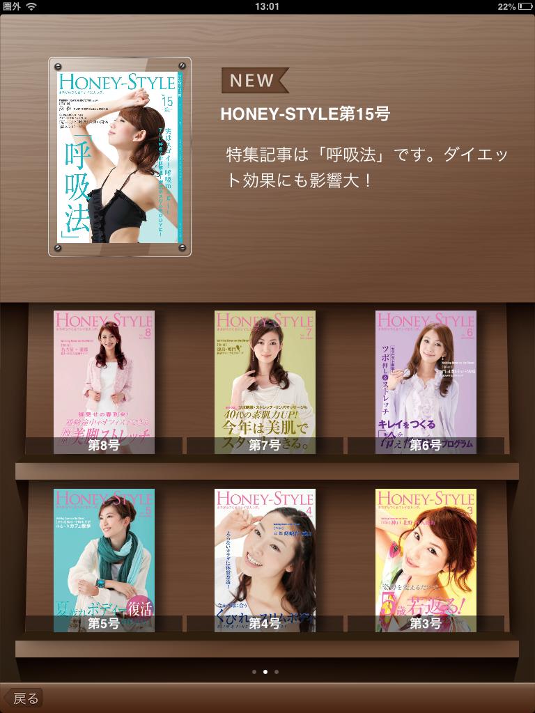 HONEY-STYLE -ホネからつくるキレイなカラダ:全て無料!!女性向けお役立ち情報満載!!