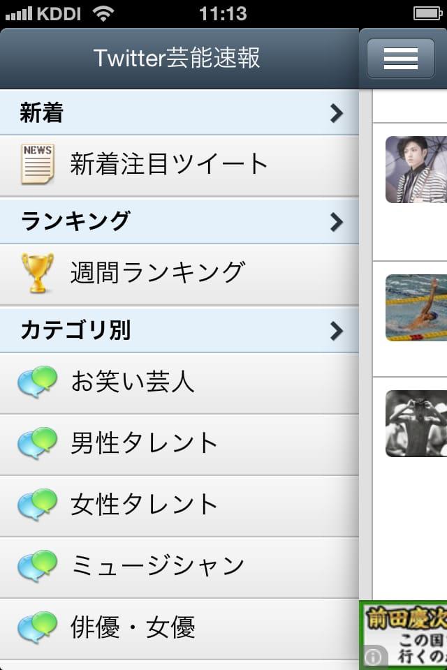 Twitter芸能速報:芸能人のつぶやきまとめアプリ!!芸人から俳優まで。