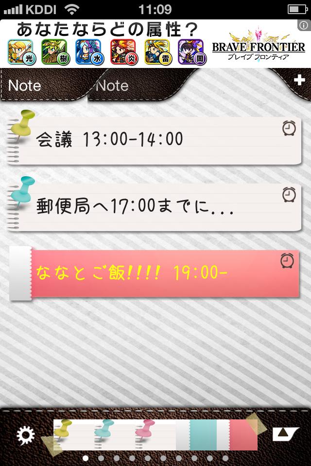 FUSEN+(付箋メモアプリ):本日の予定をフセンで明確に!!デスクのメモはもういらない!!