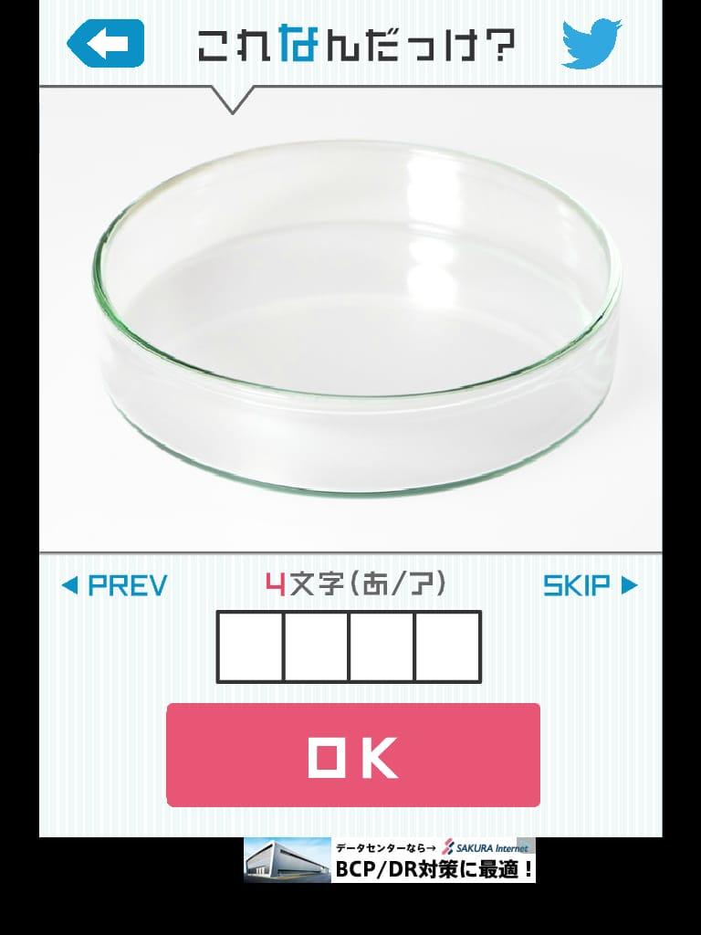 これなんだっけ?: ネプリーグみたいなiPhoneクイズアプリ【iPad対応アプリ】8