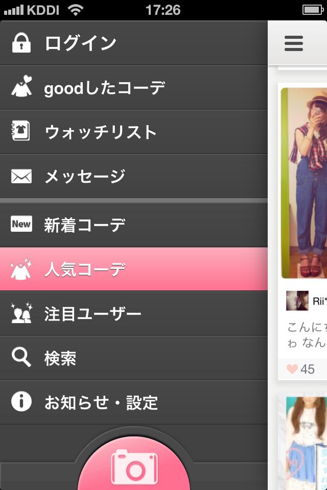 コーデスナップ byGMO:撮って、コラージュして、そのまま投稿!コーディネートsnap投稿アプリ。