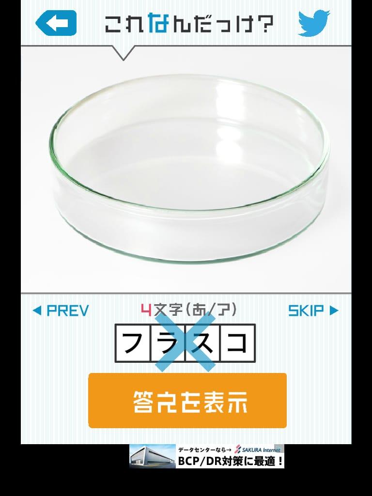 これなんだっけ?: ネプリーグみたいなiPhoneクイズアプリ【iPad対応アプリ】9
