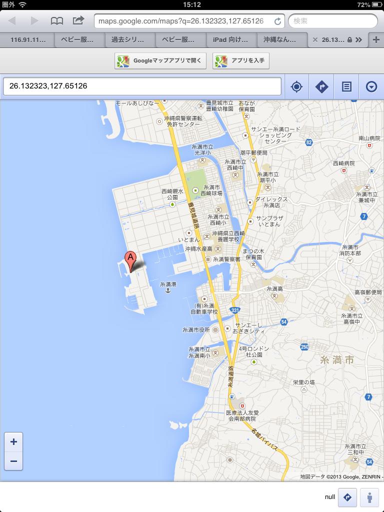 沖縄なんぶぜんぶ:沖縄旅行におすすめのiPhoneアプリ【iPad対応アプリ】_05