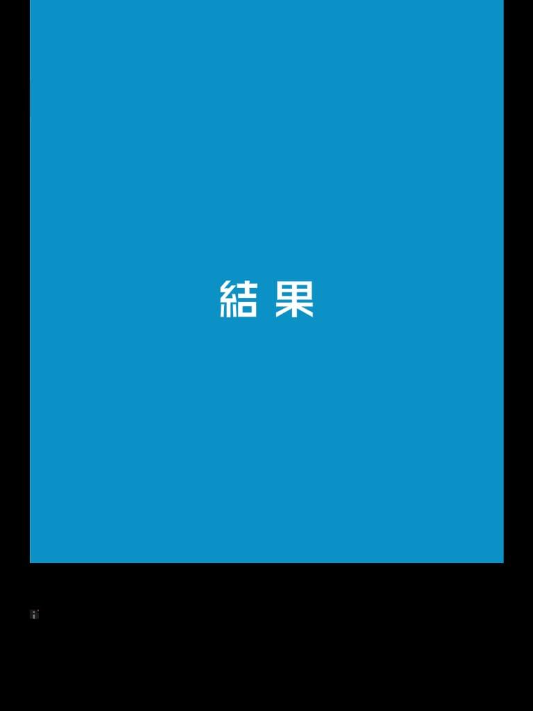 これなんだっけ?: ネプリーグみたいなiPhoneクイズアプリ【iPad対応アプリ】12